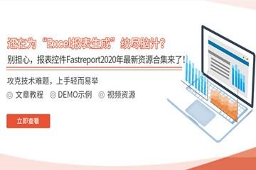 干货来袭|报表解决方案FastReport2020年最新资源合集等你来体验!