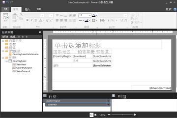 交互式报表Power BI教程:在分页报表中输入数据