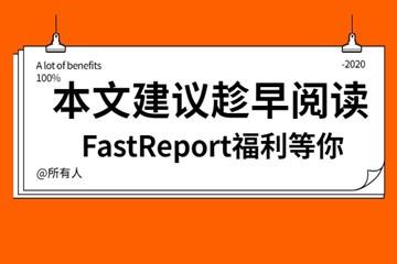 FastReport年终钜惠:FastReport .Net、FastReport VCL等报表开发控件正版授权低价开抢!