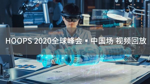 HOOPS 2020全球峰会▪中国场 视频回放