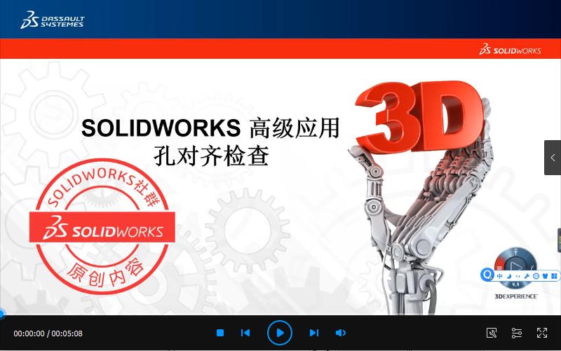 SolidWorks中的装配体检测之——孔对齐