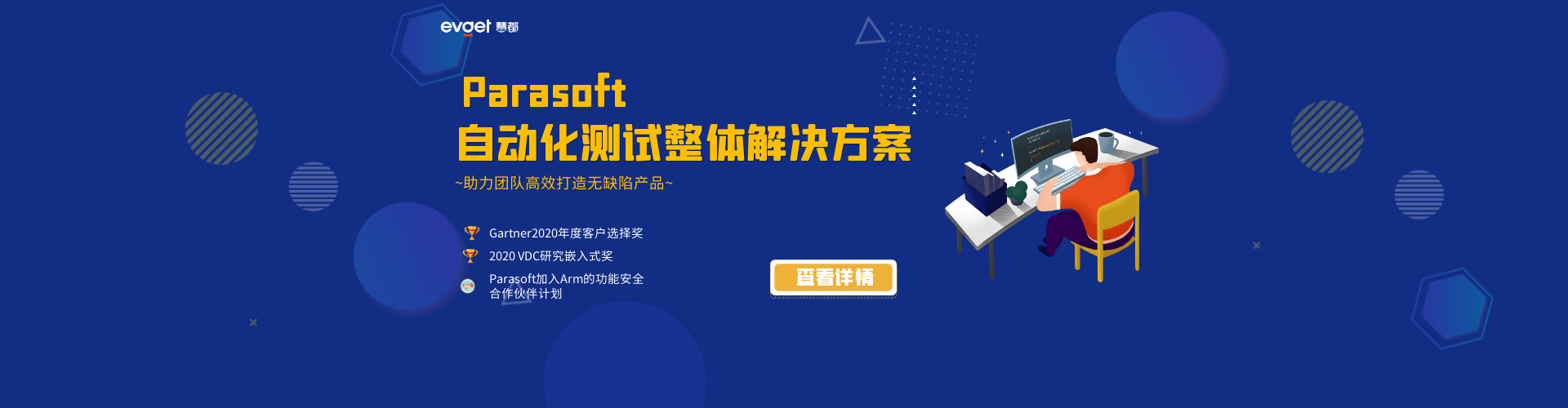 parasoft专题页宣传