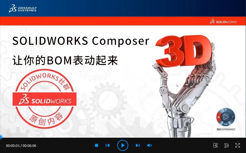 SOLIDWORKS Composer让你的BOM表动起来