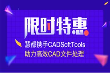 限时特惠,不只85折!慧都携手CADSoftTools开启工业与建筑绘图全新演绎
