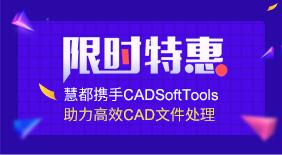 CADSoftTools & 慧都年终联合大促