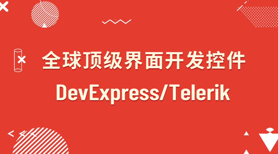 全球顶级界面控件DevExpress、Telerik年终特惠进行时