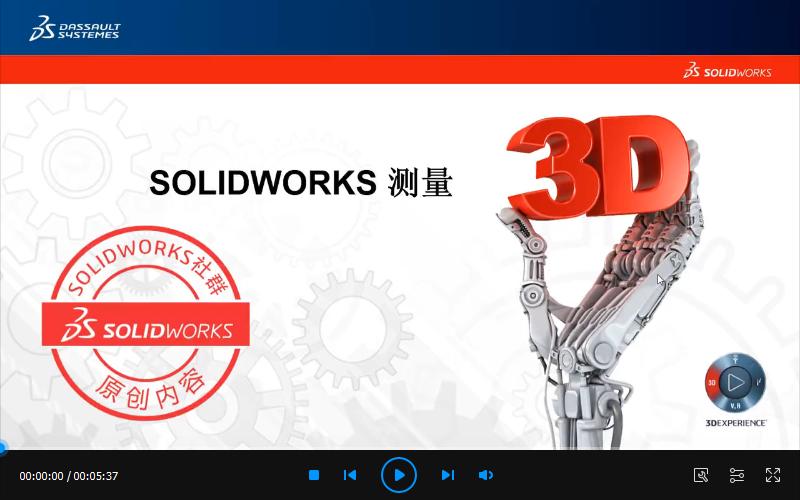SOLIDWORKS测量工具高级技巧,学会可成倍提升效率  操作视频