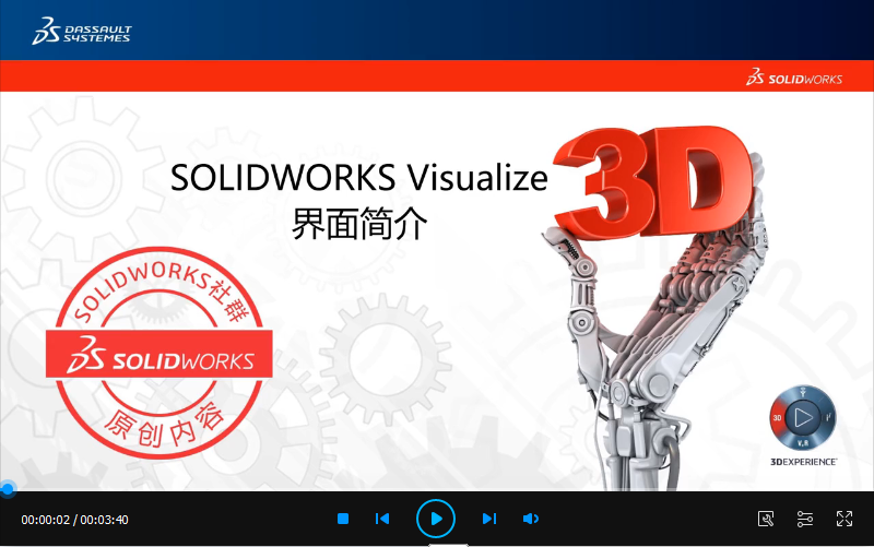 渲染可视化工具SOLIDWORKS Visualize初级教程:操作界面介绍