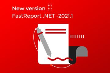 报表分析工具FastReport 2020年总结和计划
