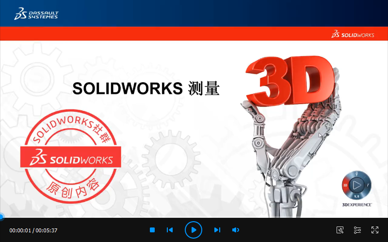 SOLIDWORKS测量工具的高级应用