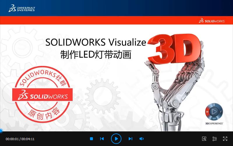 SOLIDWORKS Visualize制作LED灯带动画 | 操作视频