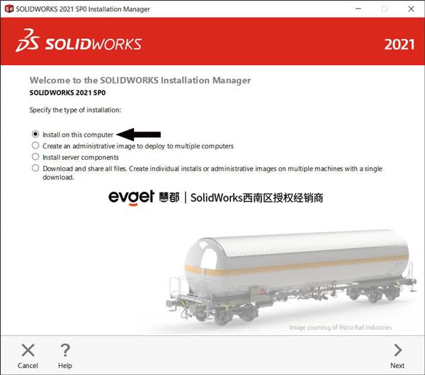 SOLIDWORKS 2021安装指南-单独安装