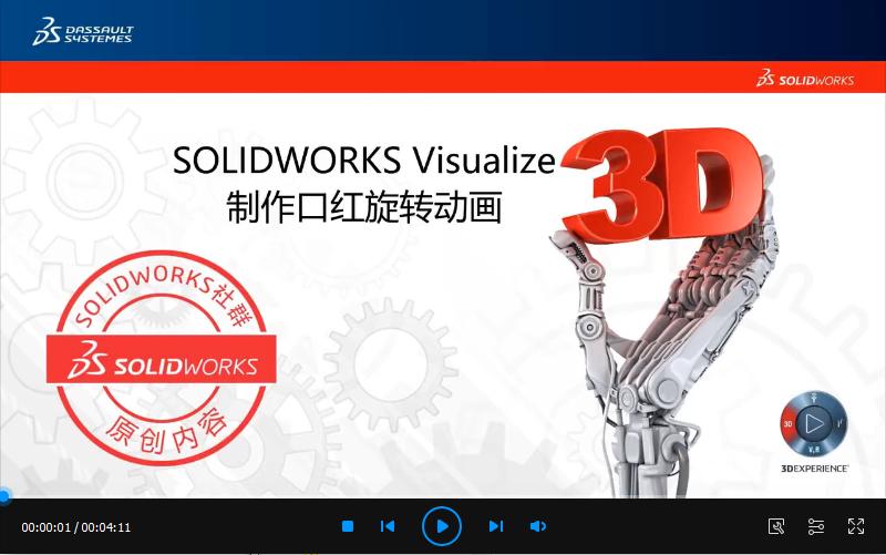 SOLIDWORKS Visualize动画教程:产品旋转动画