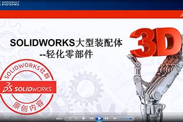 SOLIDWORKS中如何提高大型装配体的性能 | 操作视频