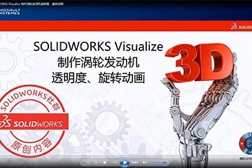 SOLIDWORKS Visualize制作涡轮发动机透明度、旋转动画