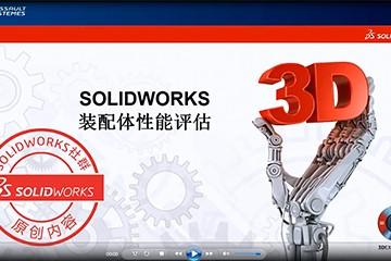 如何优化SOLIDWORKS大型装配体?