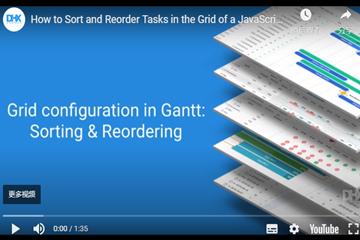 dhtmlxGantt教程:如何在JavaScript甘特图的网格中对任务进行排序和重新排序