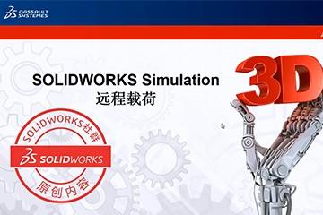 "SOLIDWORKS中运用""远程载荷""功能简化零部件| 操作视频"
