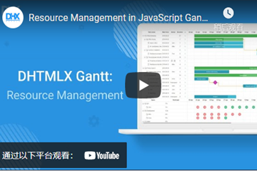 dhtmlxGantt教程:如何在DHTMLX Gantt中设置资源管理选项