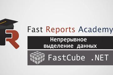 FastCube .NET:简单多维数据集,汇总简介