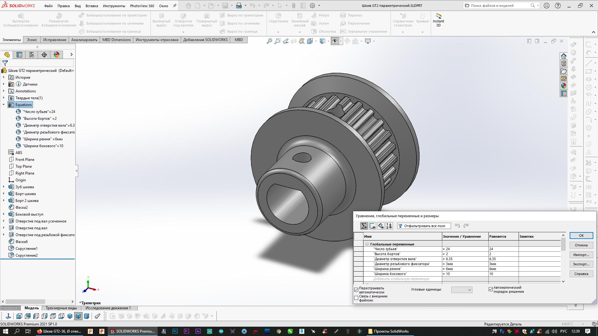 SolidWorks模型免费下载:皮带轮