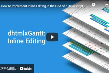 dhtmlxGantt教程:如何在网格中实现内联编辑