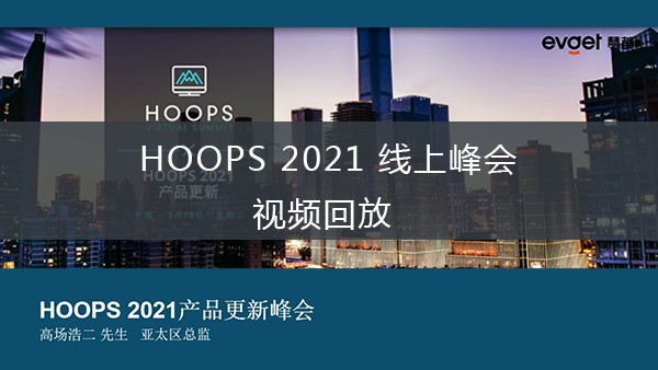 HOOPS 2021线上峰会