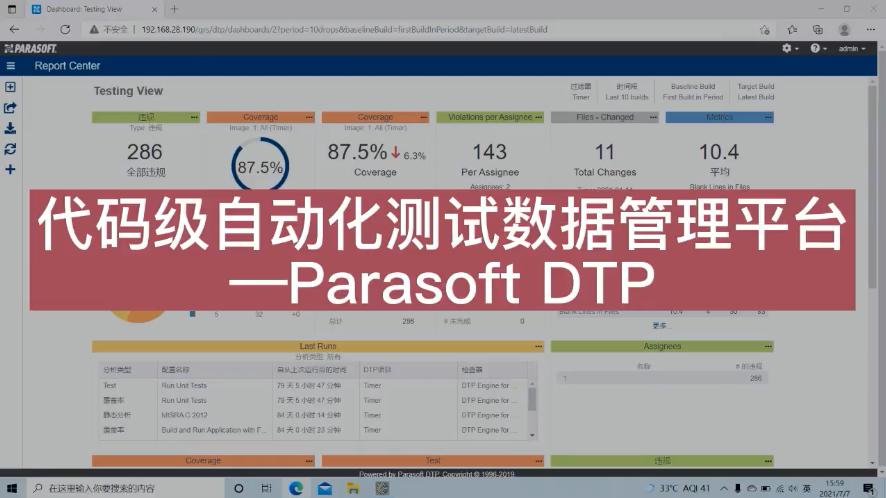 自动化软件测试数据管理平台——Parasoft DTP