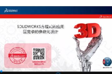 SOLIDWORKS方程式的应用:固定条参数化设计