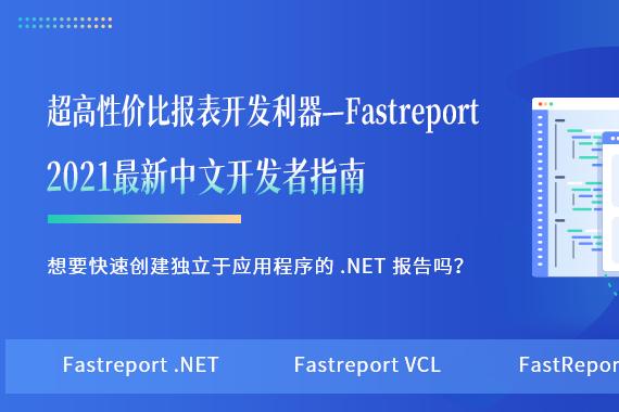 超高性价比报表开发利器FastReport 2021最新中文开发者指南倾情放送