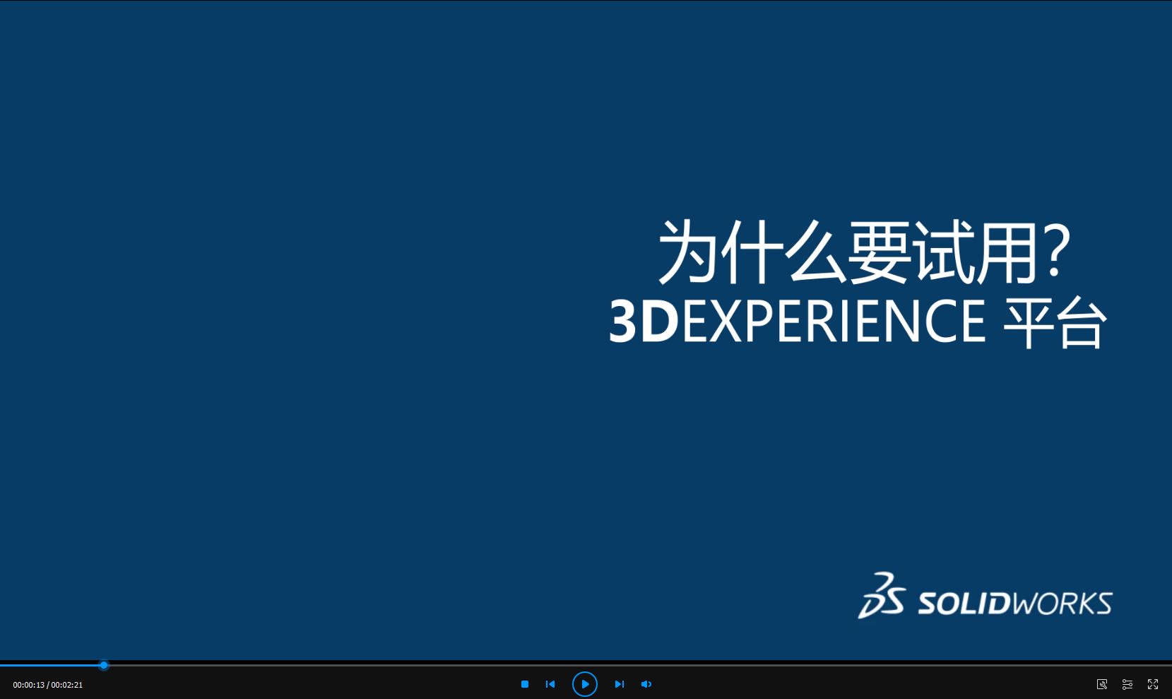 为什么要使用3DEXPERIENCE 平台?