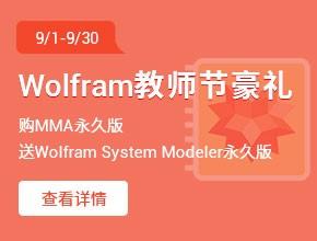 Wlofram福利:购MMA永久版送Wolfram System Modeler永久版!