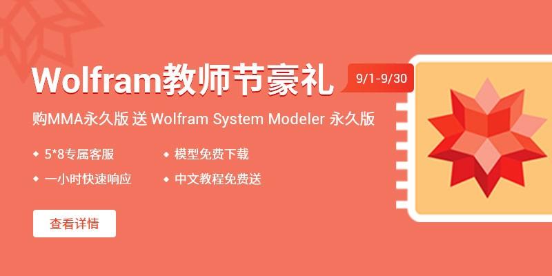 购MMA永久版送Wolfram System Modeler永久版