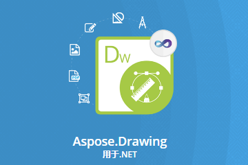 Aspose.Drawing for .NET V21.9试用下载