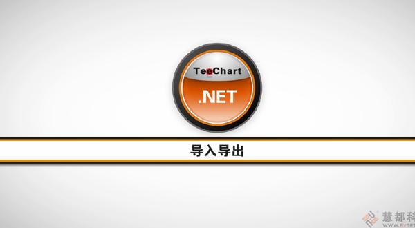TeeChart for.NET导入导出功能
