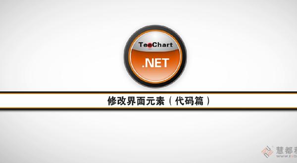 TeeChart for.NET修改界面元素(代码篇)
