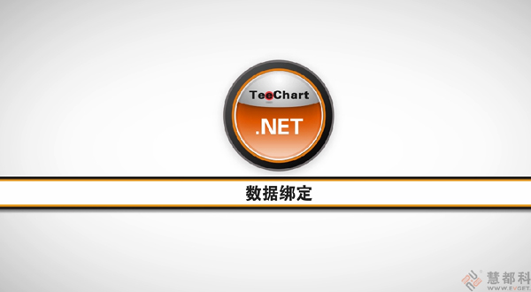 TeeChart for.NET数据绑定
