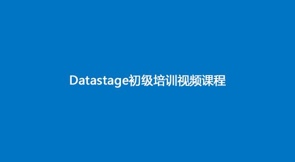 Datastage数据管理软件介绍