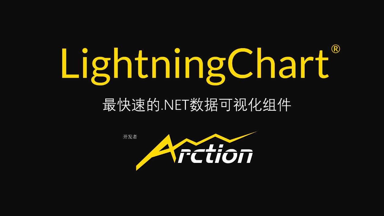 超酷炫.NET数据可视化组件LightningChart - 专业图形视图应用集锦(中文)