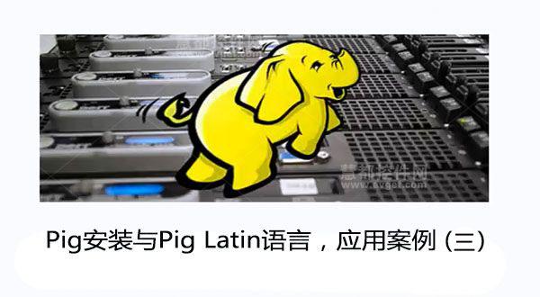 Hadoop视频教程:Pig安装与Pig Latin语言,应用案例(三)
