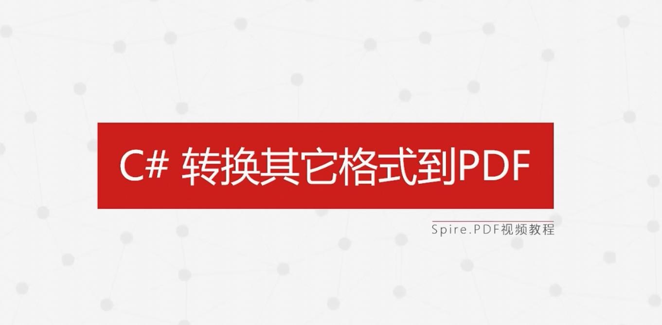 Spire.PDF教程:C# 转换其它格式到PDF