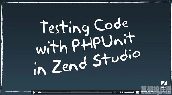 Zend Studio教学视频之PHPUnit测试代码