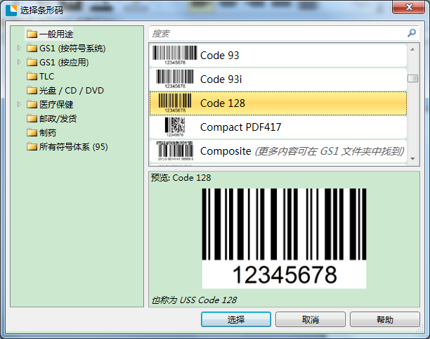 你了解条码格式有哪些吗?条码标签软件Bartender拥有你想要的条码格式