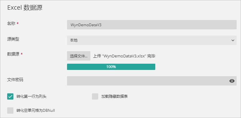 Wyn Enterprise 入门教程:如何连接数据