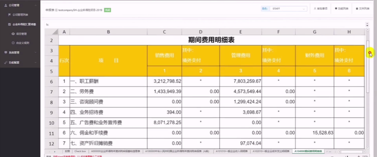 税务自动化系统:通过集成 SpreadJS 组件,实现数据兼容与类Excel操作模式