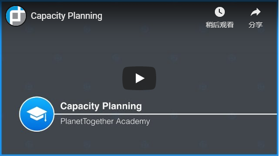 PlanetTogether APS研究:2020年企业资源规划(ERP)趋势