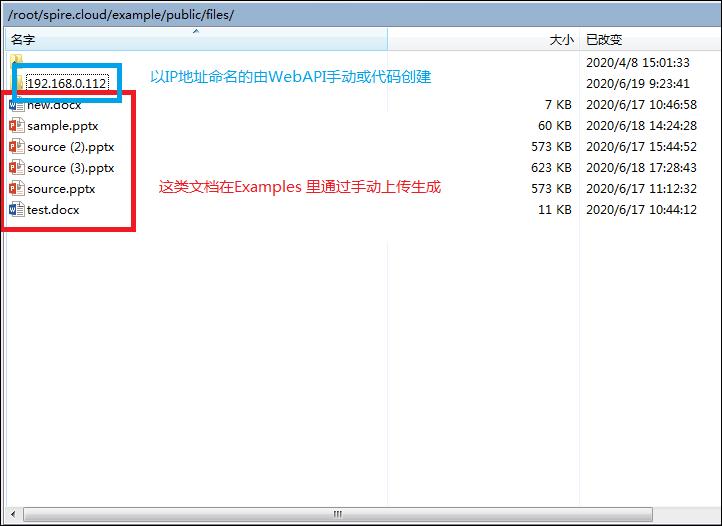 云端office软件Spire.Cloud私有化部署教程(五)——查看私有化服务器上生成的文件及文档路径