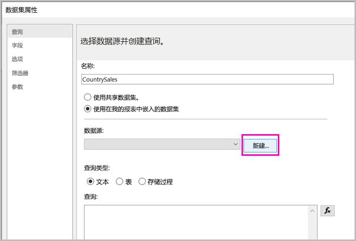 新建嵌入式数据源的屏幕截图。