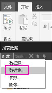 """报表生成器""""新建""""数据集的屏幕截图。"""