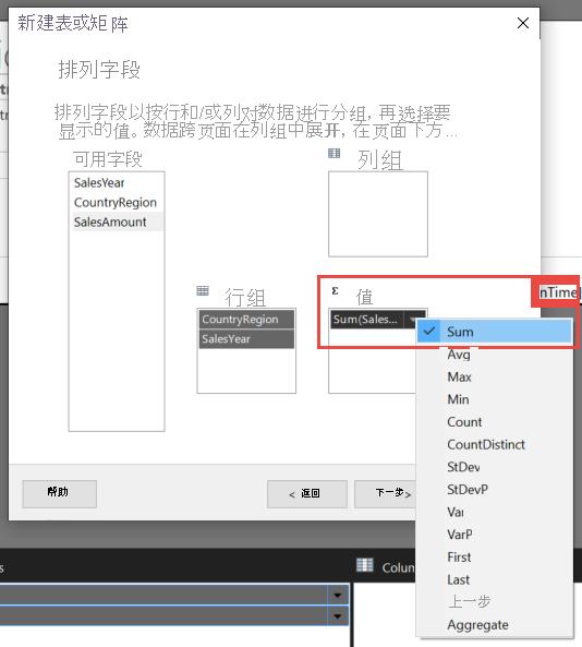 不同聚合选项的屏幕截图。